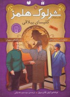 معماهای شرلوک هلمز (مجموعه ی دوم:جلدهای 10تا18)،(9جلدی،گلاسه)