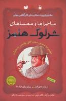 ماجراها و معماهای شرلوک هلمز (مجموعه ی اول:جلدهای 1تا18)،(گلاسه)
