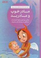 مادر خوب و مادر بد (کتاب های فرزند پروری)