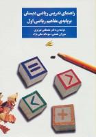 راهنمای تدریس ریاضی دبستان بر پایه ی مفاهیم ریاضی اول