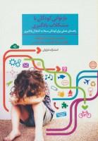 بازتوانی کودکان با مشکلات یادگیری (راهنمای عملی برای کودکان مبتلا به اختلال یادگیری)