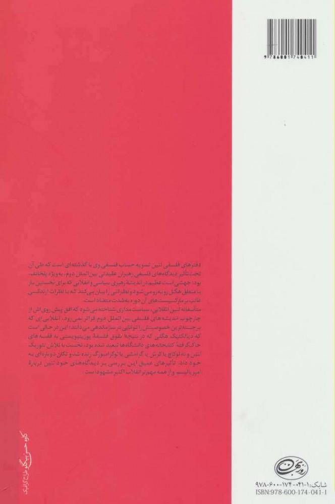 دفترهای فلسفی (دفترهای هگل)،(تاملات 2)