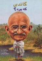 گاندی که بود؟