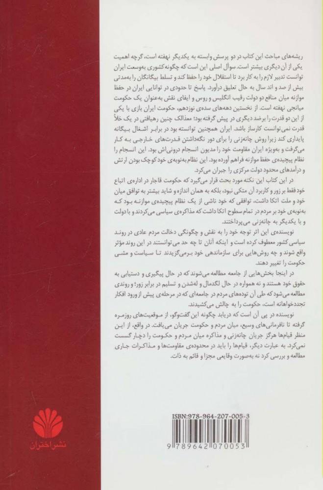 دوران قاجار (چانه زنی،اعتراض و دولت در ایران قرن نوزدهم)