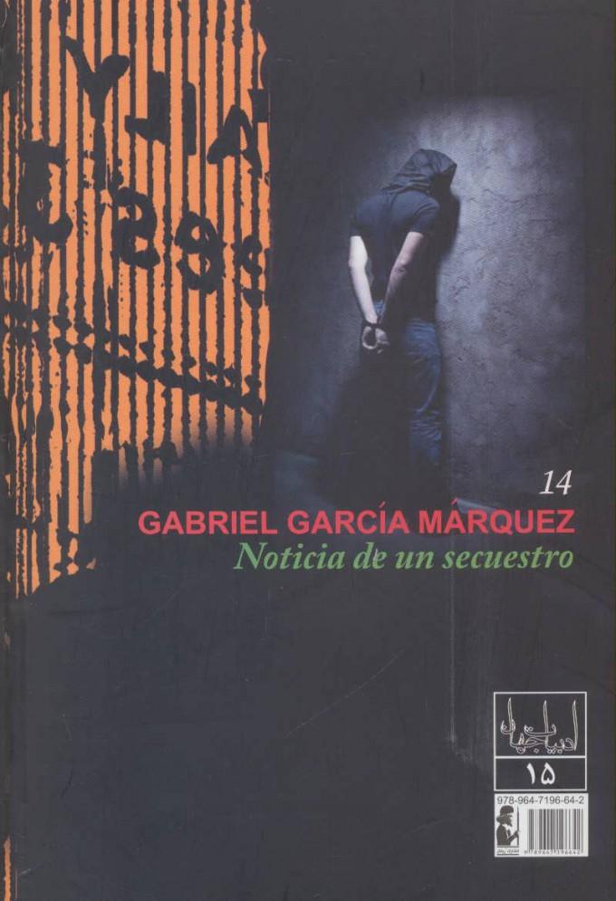 گزارش یک آدم ربایی (ادبیات جهان15)