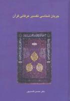 جریان شناسی تفسیر عرفانی قرآن (دانش های قرآنی)