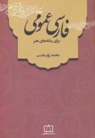 فارسی عمومی (برای رشته های هنر)
