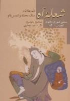 شعله آه (قصه عاشقانه ملک محمد و شمس بانو)