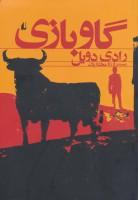 ادبیات امروز،مجموعه داستان51 (گاو بازی)