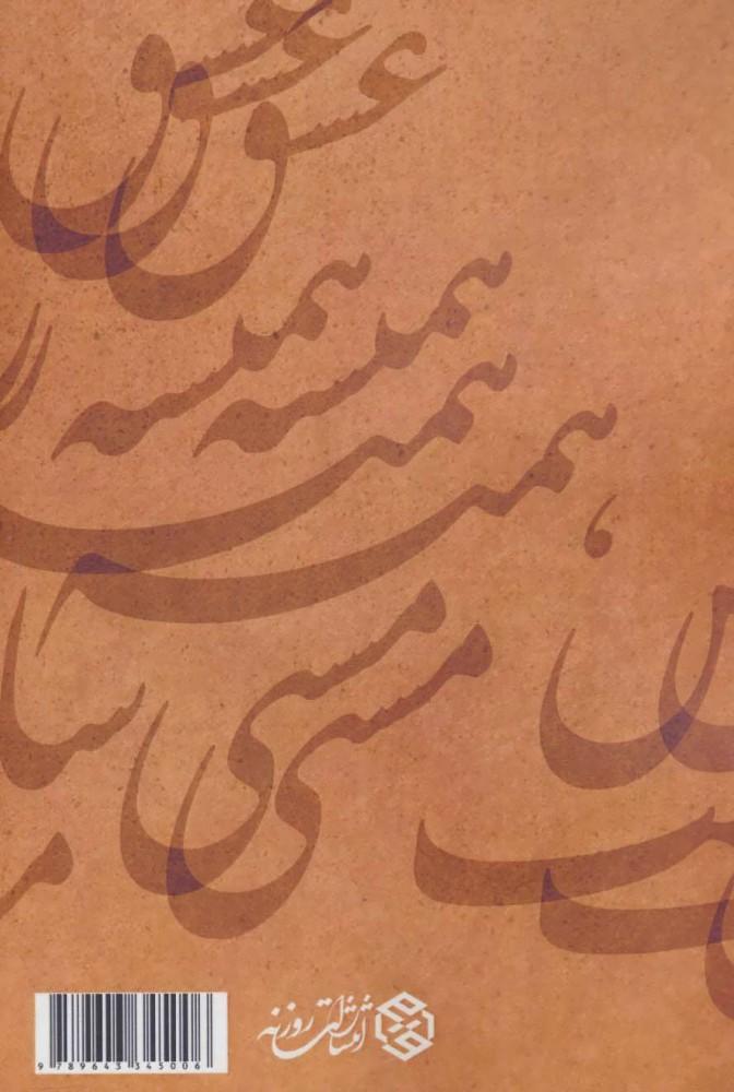 دیوان صامت اصفهانی