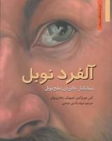 آلفرد نوبل:بنیانگذار جایزه ی صلح نوبل (من و مشاهیر جهان 1)
