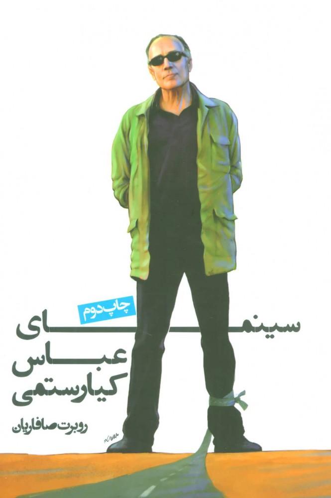 سینمای عباس کیارستمی