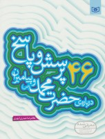 پرسش و پاسخ دینی با نسل نو 2 (46 پرسش و پاسخ درباره ی حضرت محمد (ص) و پیامبران)
