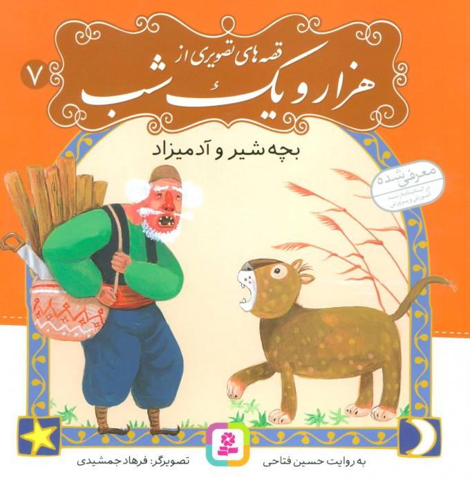 قصه های تصویری از هزار و یک شب 7 (بچه شیر و آدمیزاد)،(گلاسه)