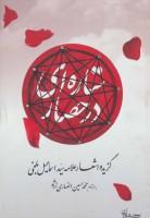 ستاره ای در حصار (گزیده اشعار علامه سید اسماعیل بلخی)