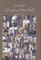 مروری بر تاریخ دیپلماسی نوین ایران