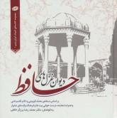 دیوان غزل های حافظ (ادبیات ایران زمین 1)