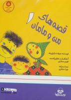 کتاب سخنگو قصه های من و مامان 1
