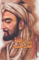 مفاخر ملی-مذهبی 8 (زندانی قلعه 7 حصار:زندگی نامه داستانی ابن سینا)