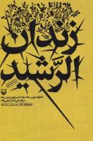 زندان الرشید (خاطرات رئیس ستاد سپاه ششم نیروی زمینی سپاه سردار علی اصغر گرجی زاده)