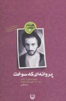 قهرمانان انقلاب 4 (پروانه ای که سوخت:روایتی داستانی از زندگی شهید سید مجتبی نواب صفوی)