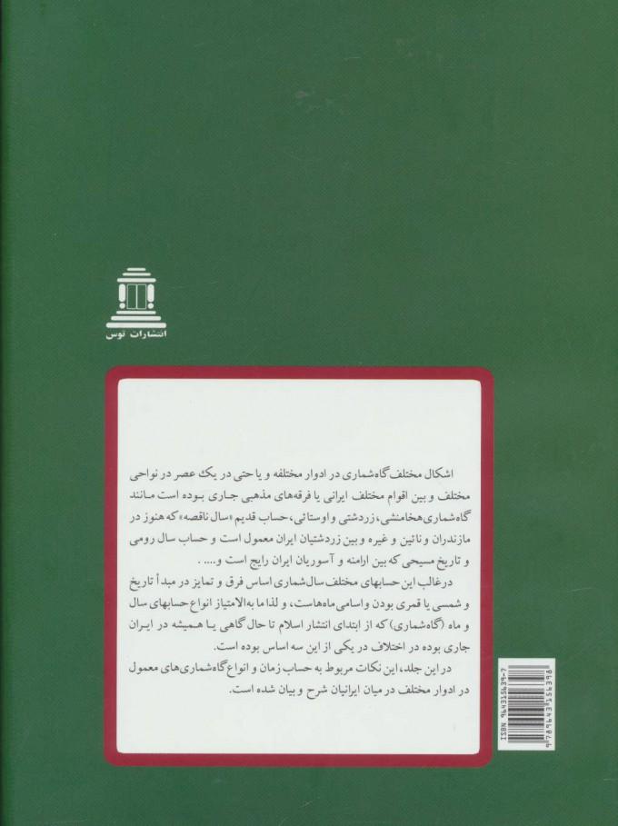 مقالات تقی زاده11 (مدارک گاه شماری:برگرفته ها،پژوهش ها و ترجمه ها)
