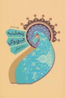 پنجشنبه فیروزه ای (ادبیات برتر،رمان37)