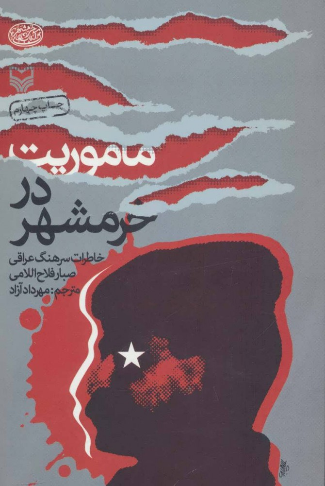 ماموریت در خرمشهر (خاطرات سرهنگ عراقی صبار فلاح اللامی)