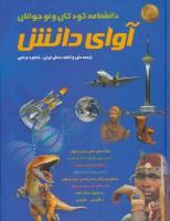 دانشنامه کودکان و نوجوانان آوای دانش،به همراه واژه نامه انگلیسی-فارسی