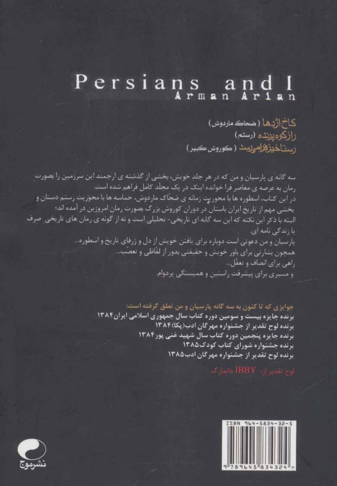 مجموعه پارسیان و من