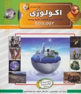دانستنی هایی درباره اکولوژی (بوم شناسی یا شناخت محیط زیست)