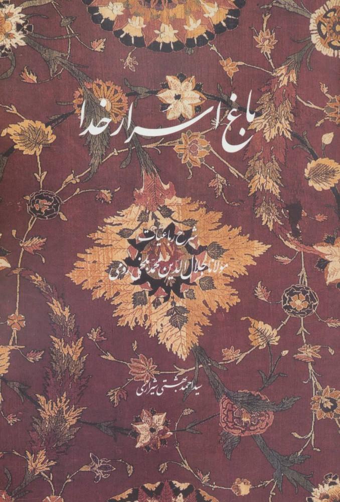 باغ اسرار خدا (شرح رباعیات مولانا جلال الدین محمد بلخی رومی)