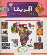 دانستنی هایی درباره ی (آفریقا)