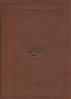 دیوان حافظ با مینیاتور (2زبانه،گلاسه،چرم،لب طلایی)