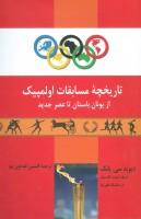 تاریخچه مسابقات اولمپیک از یونان باستان تا عصر جدید