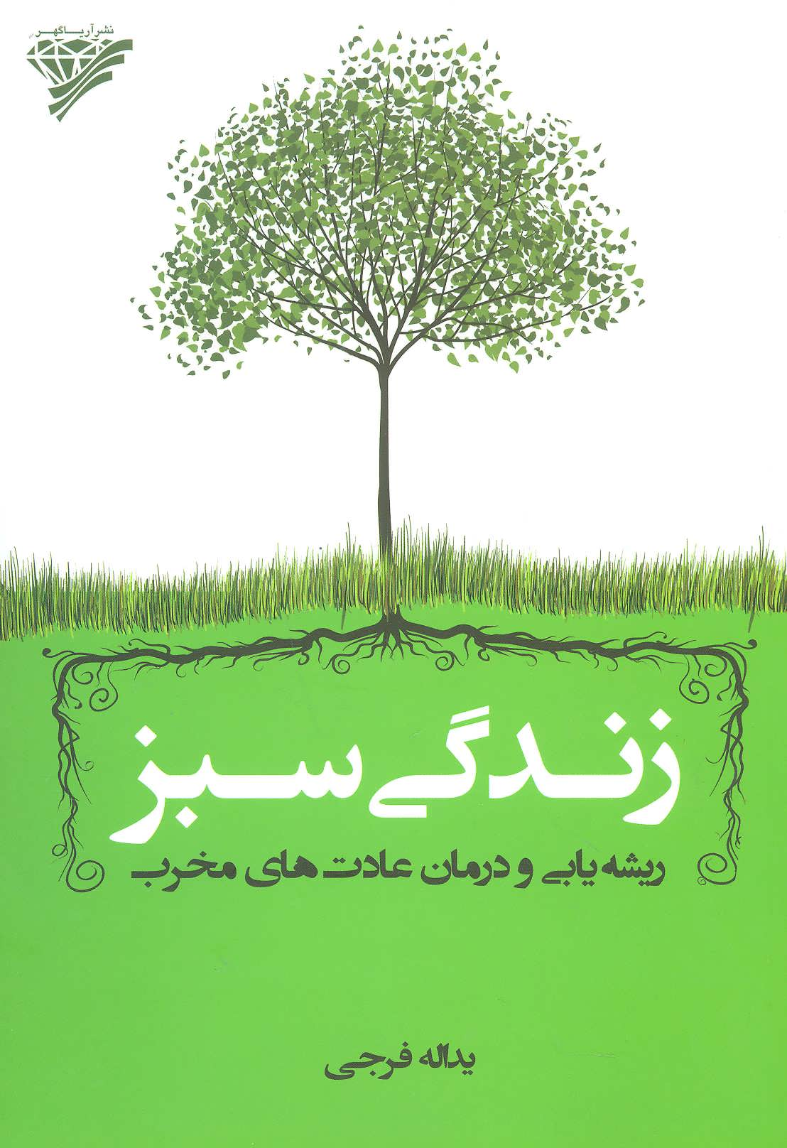 زندگی سبز (ریشه یابی و درمان عادت های مخرب)