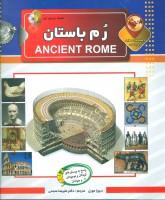 دانستنی هایی درباره ی رم باستان