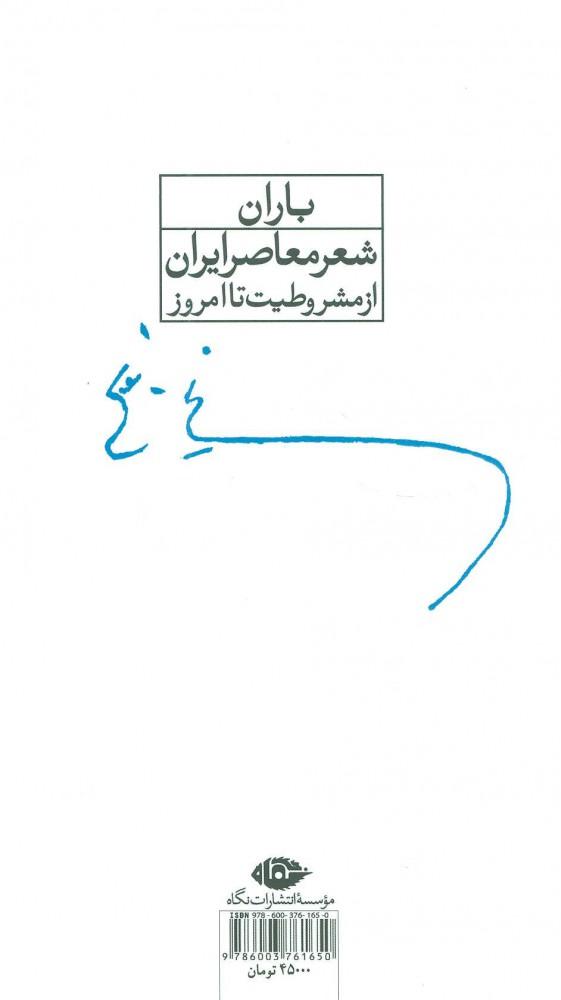 مجموعه اشعار نیما یوشیج (باران،شعر معاصر ایران)