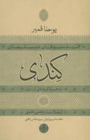 حکمت و فلسفه 9 (فیلسوفان مسلمان:کندی)