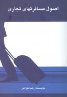 اصول مسافرتهای تجاری