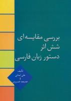بررسی مقایسه ای شش اثر دستور زبان فارسی