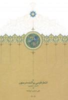 اشعار فارسی پراکنده در متون (تا سال 700 هجری)،(2جلدی)
