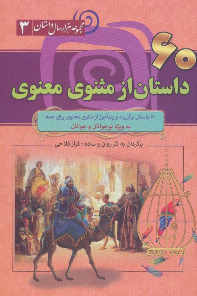 مجموعه هزار سال داستان 3 (60 داستان از مثنوی معنوی)