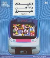 کتاب مرجع ترافیک (راهنمای راه آهن شهری (مترو))