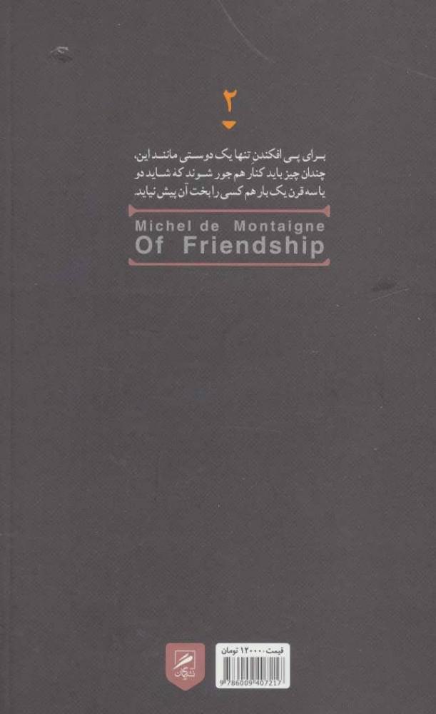 درباب دوستی و دو جستار دیگر (جستارها 2)