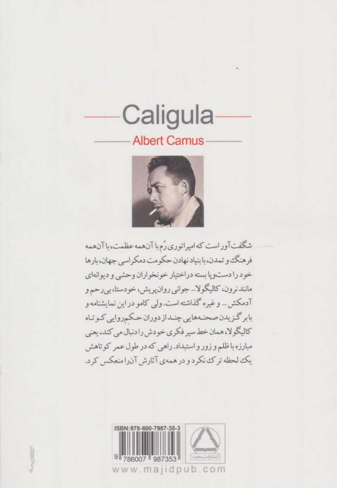 نمایشنامه کالیگولا