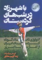 با شهرزاد در شب های کردستان (آنتولوژی داستان کوتاه کردستان ایران از آغاز تا امروز)