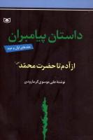 داستان پیامبران (جلدهای اول و دوم :از آدم تا حضزت محمد (ص))