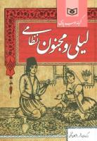 گزینه ادب پارسی (لیلی و مجنون نظامی)