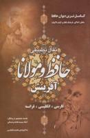 تفال تطبیقی حافظ و مولانا